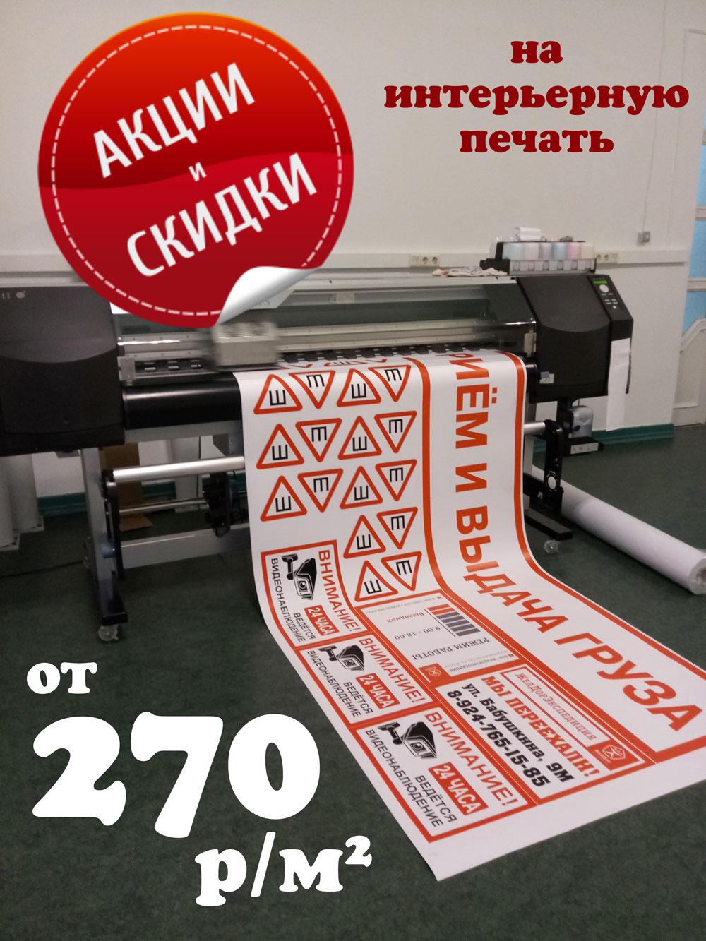 Скидки до 40% на интерьерную печать