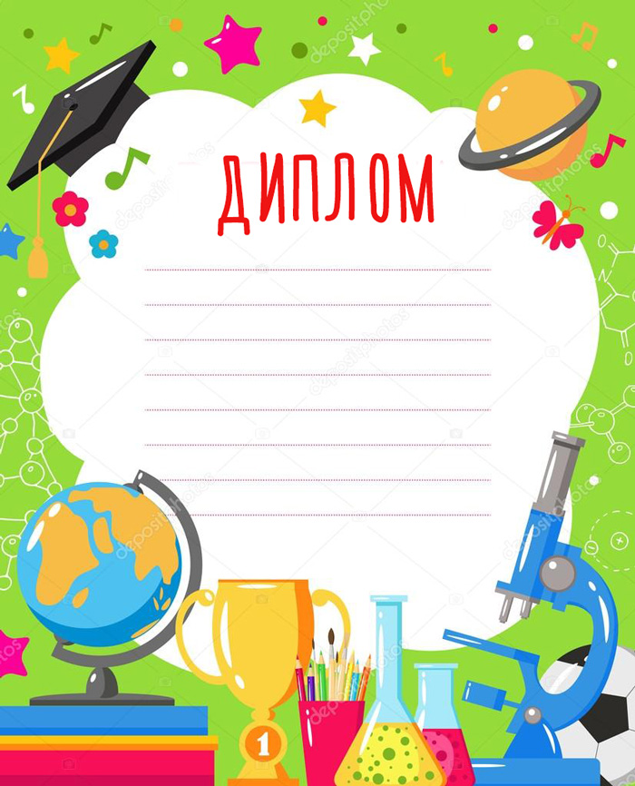 depositphotos 124174976-stock-illustration-kids-diploma-for-preschool