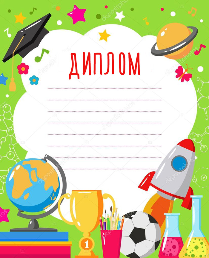 depositphotos 124175822-stock-illustration-kids-diploma-for-preschool