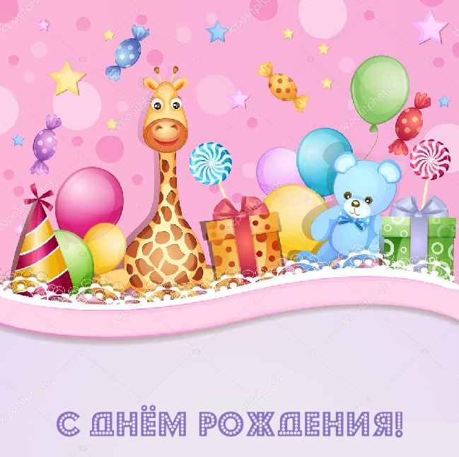 depositphotos 25225271-stock-illustration-birthday-card