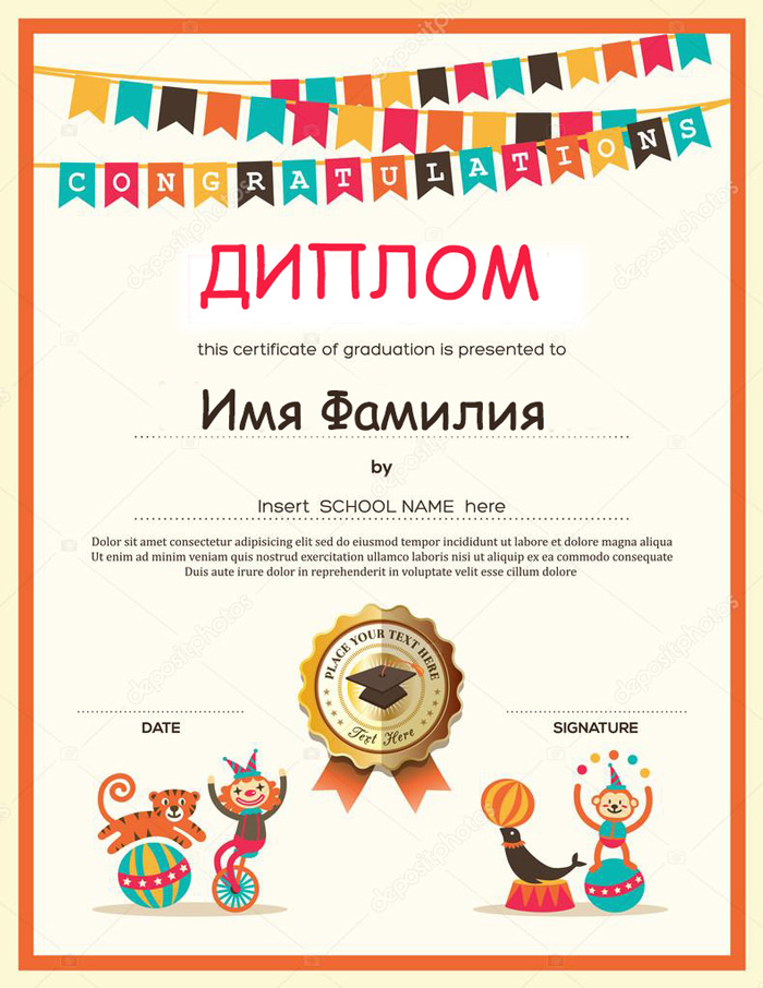 depositphotos 78766060-stock-illustration-preschool-elementary-school-kids-diploma